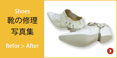 靴の修理写真集