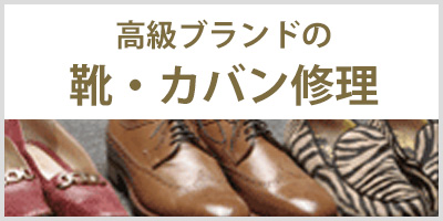 靴・鞄の修理