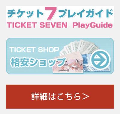 チケット7プレイガイド